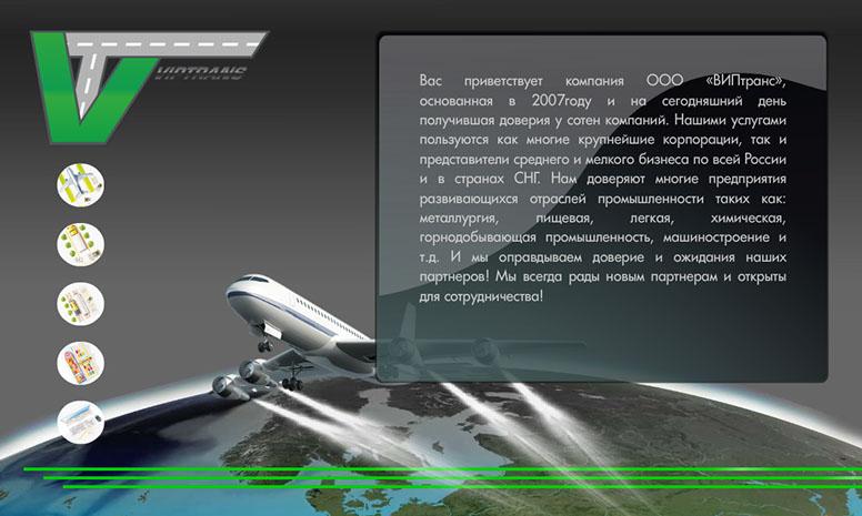 создание интерактивных презентаций 3